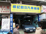 根記歐日汽車維修 KAN KEE AUTO MOTOR CAR MAINTENANCE