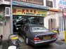 新一代洗車屋 NEWWAY CAR BEAUTICIAN