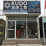 廣逹工業有限公司 KUDO Parts And Equipment Ltd.