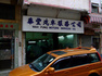華豐汽車服務 Wah Fung Motors Services