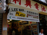 利萬專業車牌 Lee Man Professional Number Plate